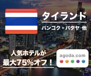 thaiagoda-banner