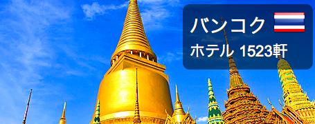bangkok-agoda