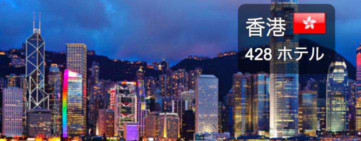 hongkong-agoda