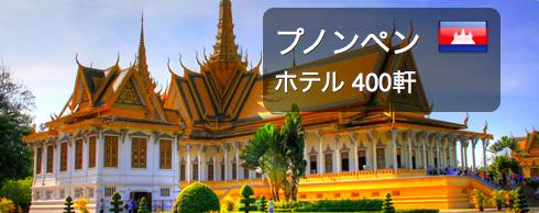 phnompenh-agoda