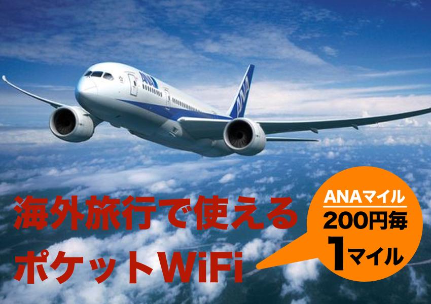 wifi-ana