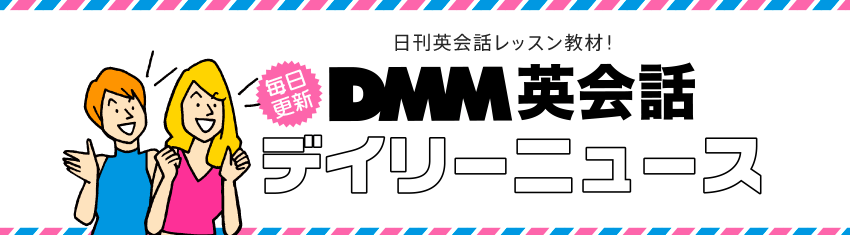 dmm-dailynews