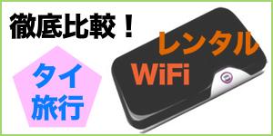 thai-wifi