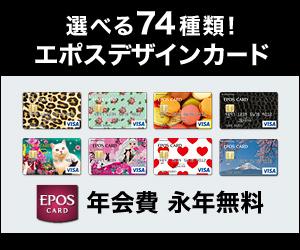エポスカード,クレジットカード