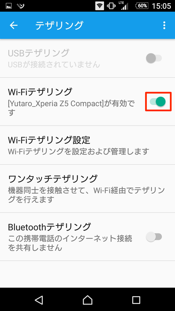 xperiaz5compact-tethering6