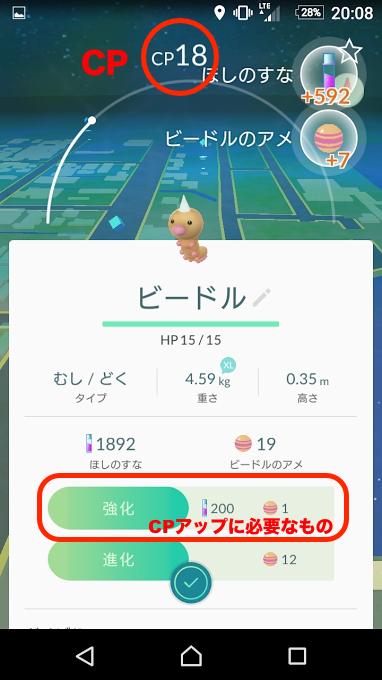 Screenshot_20160722-200826