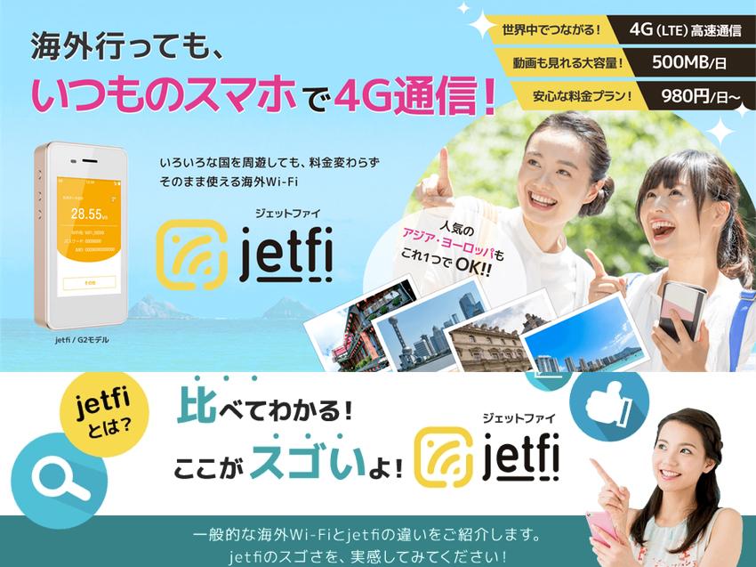 jetfi-wifi