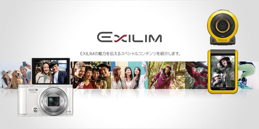exilim-banner
