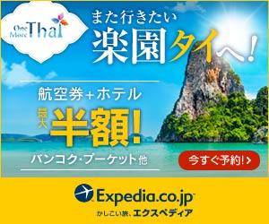 thaiexpedia-banner