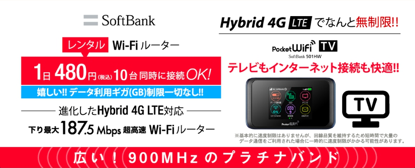 wifi-softbank