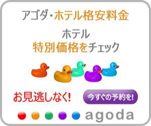 agoda-books