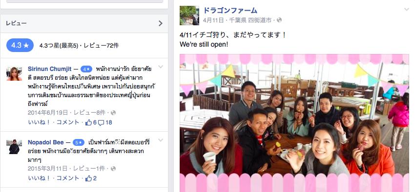 ichigo-facebook