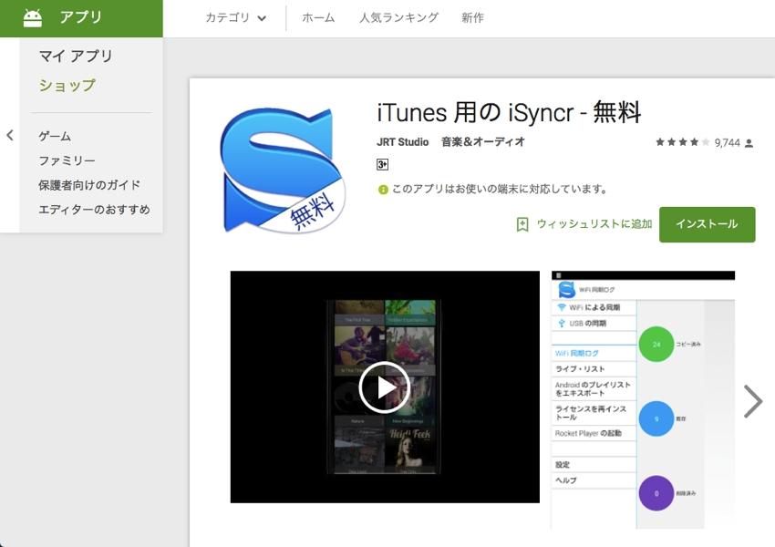 iSyncr-app