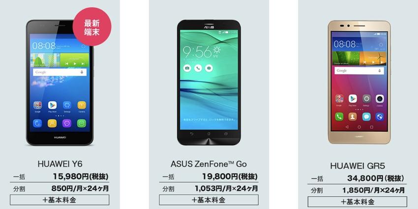 dmm-smartphone