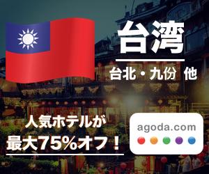 taiwan-agoda