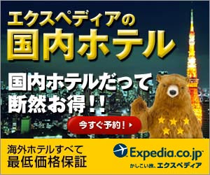 expedia-japan