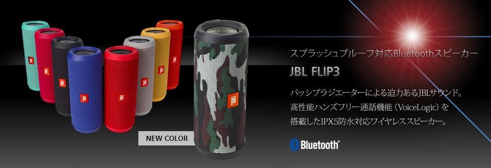 flip3-color